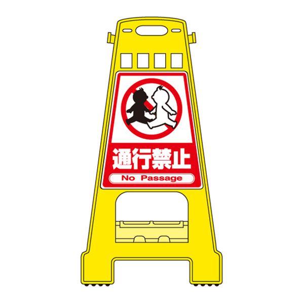 【送料無料】バリケードスタンド 通行禁止 BK-7【代引不可】