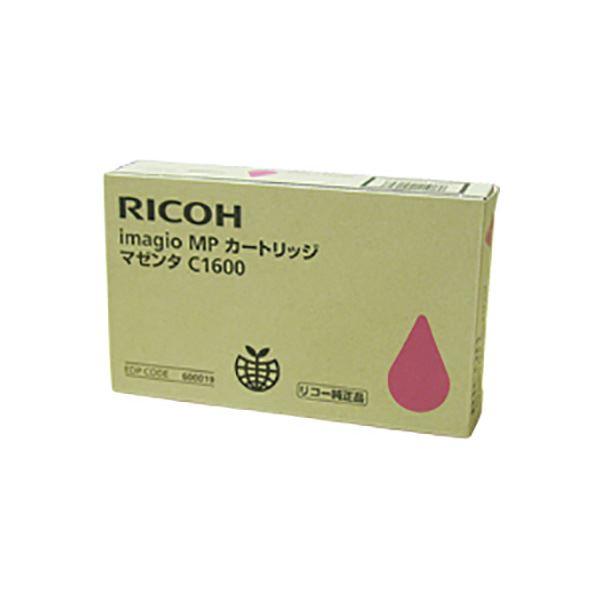 (業務用5セット) 【純正品】 RICOH リコー インクカートリッジ/トナーカートリッジ 【600019 M マゼンタ】 C1600 イマジオMPカートリッジ