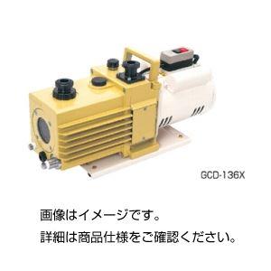 【送料無料】耐蝕型油回転真空ポンプGCD-051X