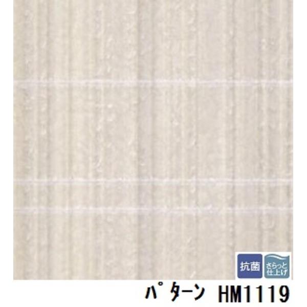 サンゲツ 住宅用クッションフロア パターン 品番HM-1119 サイズ 182cm巾×4m
