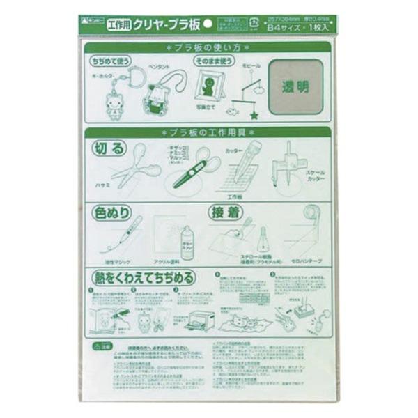 (業務用200セット) 銀鳥産業 クリヤープラ板 392-046 P104 0.4mm厚