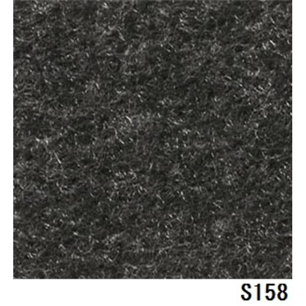 【送料無料】パンチカーペット サンゲツSペットECO 色番S-158 182cm巾×9m