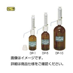【送料無料】ディスペット DP-5