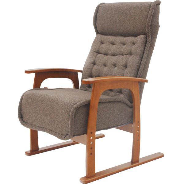 【送料無料】14段階リクライニングチェア(コイルバネ高座椅子) 肘付き 高さ調節可 ポケットコイル入り座面 紅葉 ブラウン