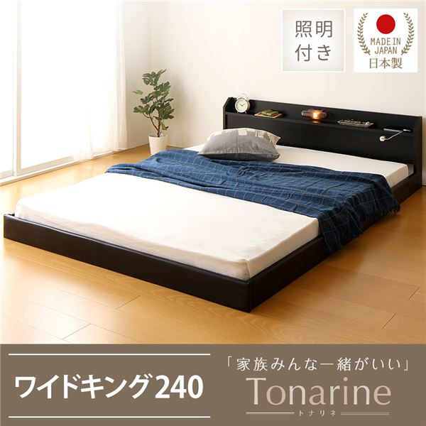 【送料無料】【組立設置費込】 日本製 連結ベッド 照明付き フロアベッド ワイドキングサイズ240cm(SD+SD)(ボンネルコイルマットレス付き)『Tonarine』トナリネ ブラック  【代引不可】