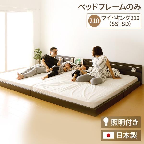 【送料無料】日本製 連結ベッド 照明付き フロアベッド ワイドキングサイズ210cm(SS+SD) (ベッドフレームのみ)『NOIE』ノイエ ダークブラウン  【代引不可】
