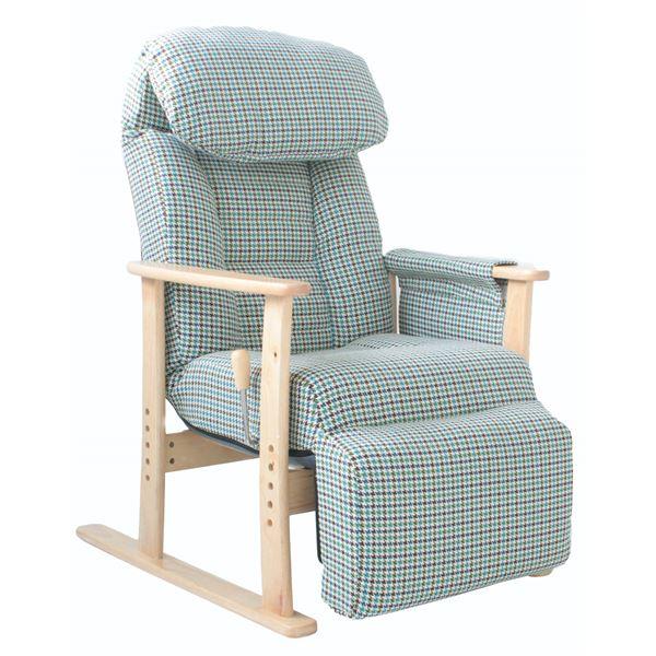 【送料無料】リクライニングチェア(高座椅子) 梢 フットレスト/肘付き 無段階ガス式 BL ブルー(青)