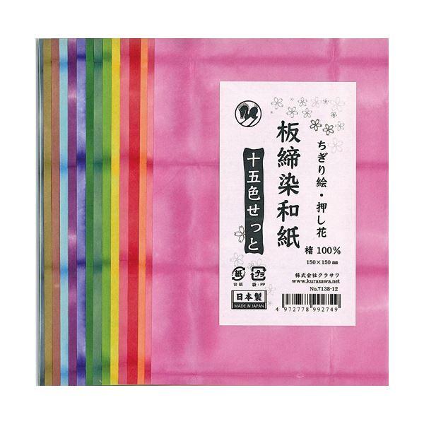 【送料無料】(業務用20セット) クラサワ 板締染和紙15色セット No.7138-12