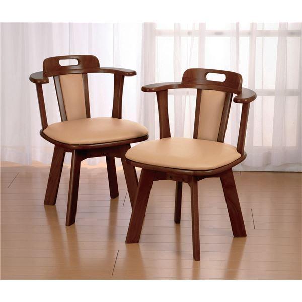 【送料無料】椅子 天然木 肘付き 回転 ダイニング チェア 2脚組【代引不可】