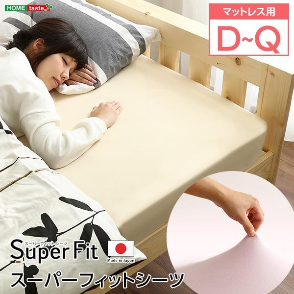 【送料無料】ボックスシーツ/寝具 【ベッド用 LFサイズ/アイボリー】 全周ゴム仕様 着脱簡単 日本製 『スーパーフィットシーツ』【代引不可】