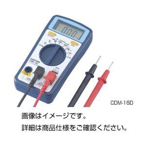 (まとめ)デジタルテスター CDM-16D【×3セット】