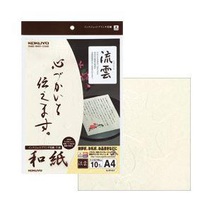 (業務用セット) コクヨ インクジェットプリンタ用紙 和紙 A4 1パック(10枚) 流雲柄 型番:KJ-W110-7 【×20セット】