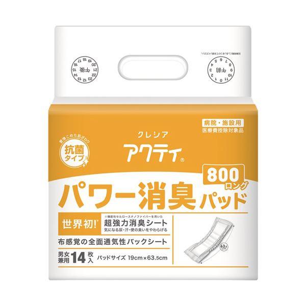 【送料無料】(業務用10セット) 日本製紙クレシア アクティ パワー消臭パッド800ロング 14枚, カミカワムラ f6760199