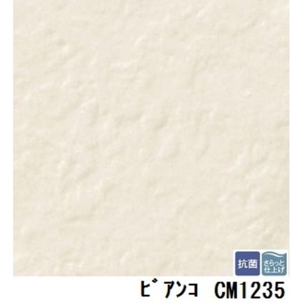 【送料無料】サンゲツ 店舗用クッションフロア ビアンコ 品番CM-1235 サイズ 180cm巾×6m