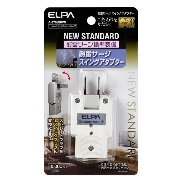 【送料無料】(業務用セット) ELPA 耐雷サージ機能付スイングアダプタ ホワイト A-370SB(W) 【×20セット】