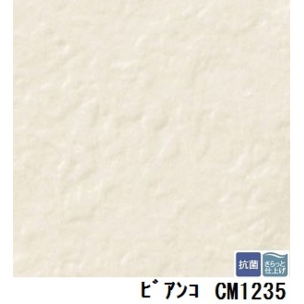 サンゲツ 店舗用クッションフロア ビアンコ 品番CM-1235 サイズ 180cm巾×7m