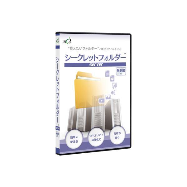 【送料無料】アール・アイ シークレットフォルダーServer 50ユーザー版 SECFS50P