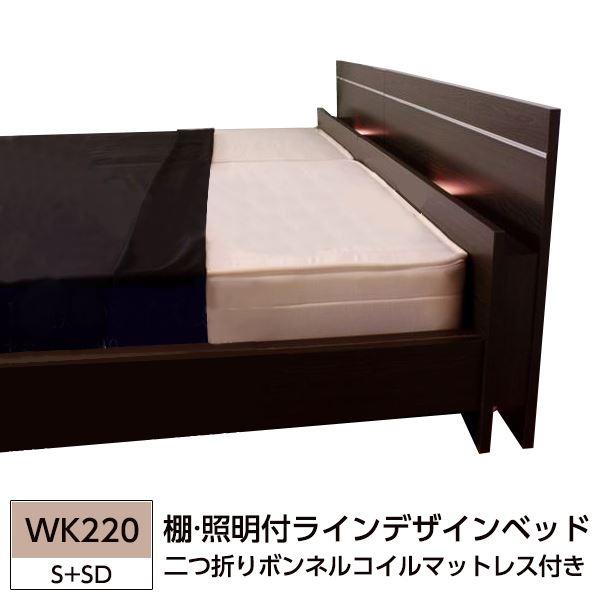 【送料無料】棚 照明付ラインデザインベッド WK220(S+SD) 二つ折りボンネルコイルマットレス付 ダークブラウン 【代引不可】