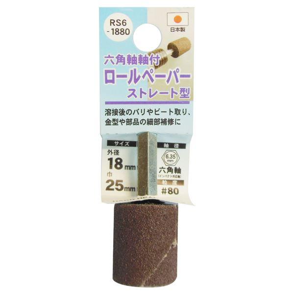 【送料無料】(業務用25個セット) H&H 六角軸軸付きロールペーパーポイント/先端工具 【ストレート型】 外径:18mm #80 日本製 RS6-1880