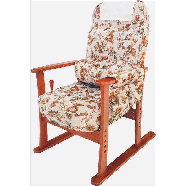 【送料無料】肘付き高座椅子/リクライニングチェア 【安定型】 木製 高さ調節可 ベージュフラワー