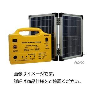 【送料無料】小型軽量太陽光発電セットFAO/20