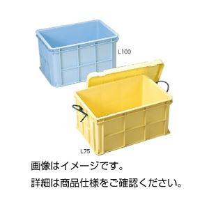 【送料無料】大型ラボボックス L75 入数:3個【フタ別売】