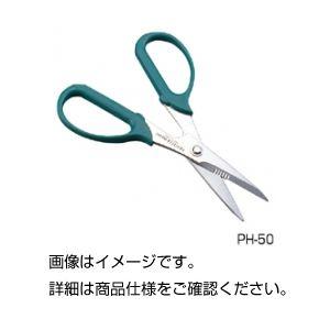 【送料無料】(まとめ)鉄腕ハサミ PH-50【×10セット】