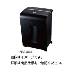【送料無料】シュレッダー NSE-403