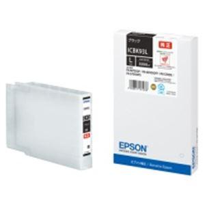 【送料無料】(業務用3セット) EPSON エプソン インクカートリッジ 純正 【ICBK93L】 ブラック(黒)