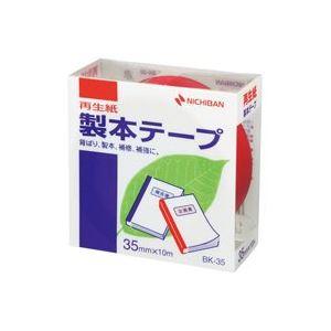 【送料無料】(業務用100セット) ニチバン 製本テープ/紙クロステープ 【35mm×10m】 BK-35 赤