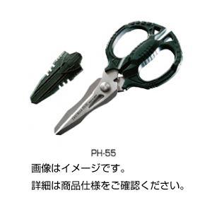 【送料無料】(まとめ)鉄腕はさみGT PH-55 【×5セット】