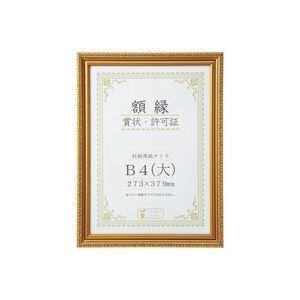 【送料無料】(業務用30セット) 大仙 賞状額縁(金消) B4(大) 箱入J045C2900