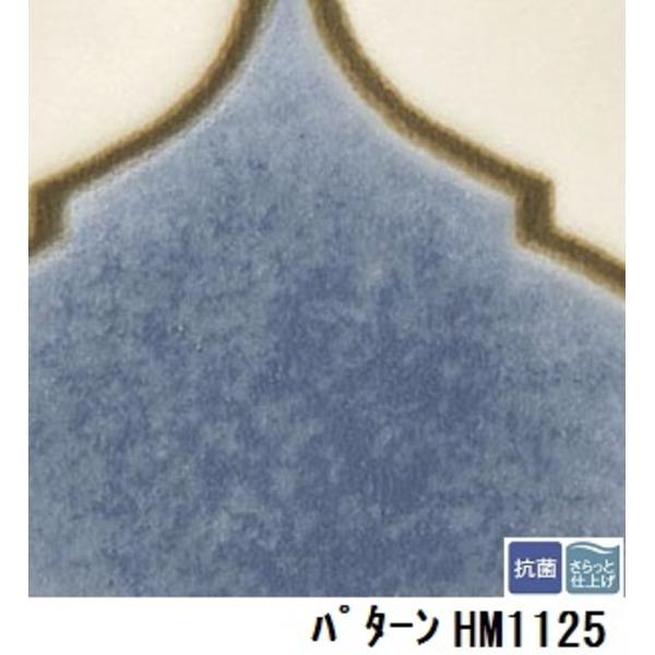 【福袋セール】 【送料無料】サンゲツ 住宅用クッションフロア パターン 品番HM-1125 サイズ 182cm巾×8m, フジヨシダシ 7cb5745b