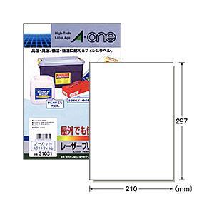 【送料無料】(業務用セット) 屋外でも使えるラベル(A4) レーザープリンタ用 白無地 【×5セット】