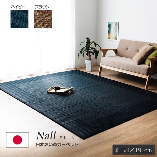 【送料無料】純国産 い草ラグカーペット シンプルモダン 『Fナール』 約191×191cm