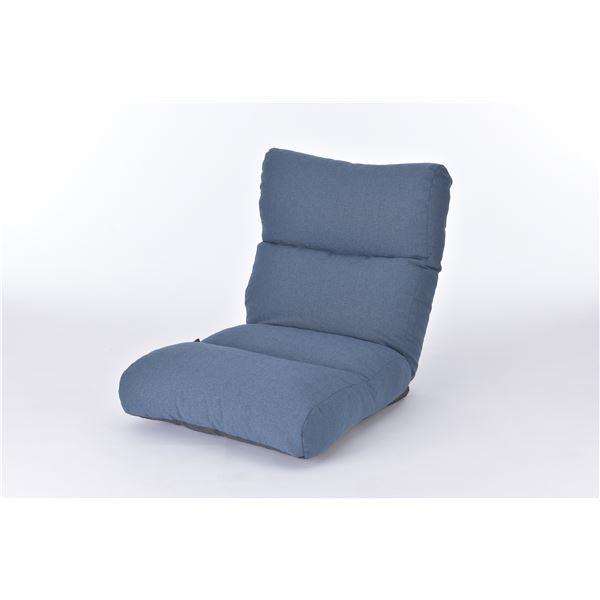 【送料無料】ふかふか座椅子 リクライニング ソファー 【インディゴ】 日本製 『KABUL-LT』