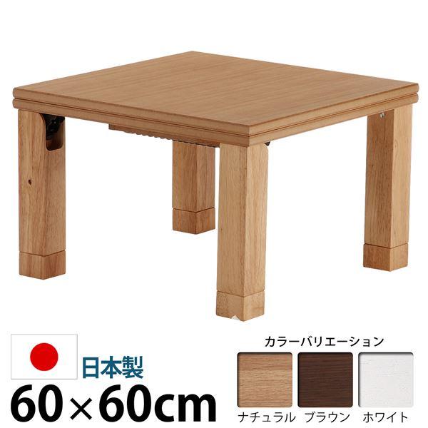 【送料無料】楢天然木国産折れ脚こたつ 【ローリエ】 60×60cm こたつ テーブル 正方形 日本製 国産 ブラウン 【代引不可】
