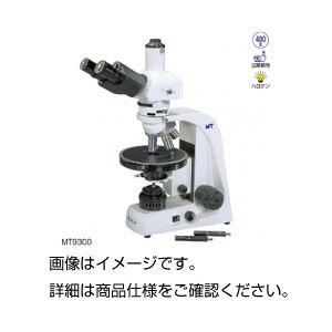 【送料無料】偏光顕微鏡 MT9300