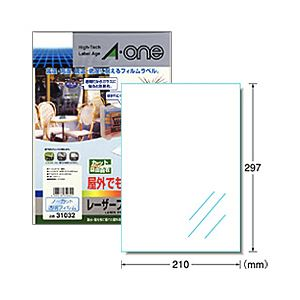 【送料無料】(業務用セット) 屋外でも使えるラベル(A4) レーザープリンタ用 透明 【×5セット】