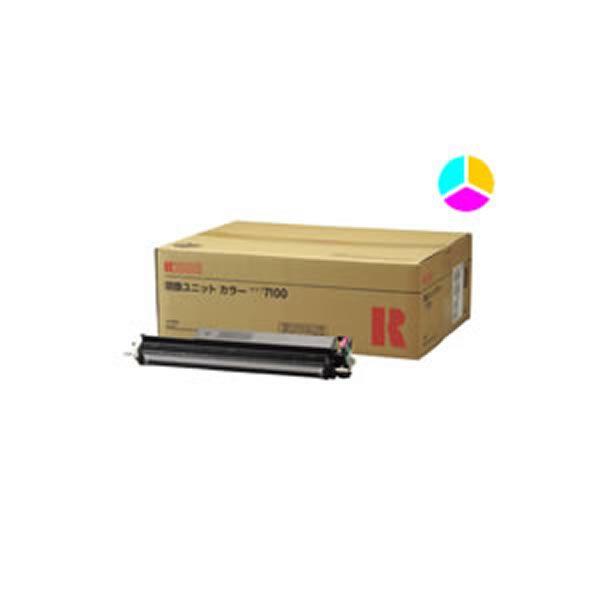 (業務用3セット) 【純正品】 RICOH リコー インクカートリッジ/トナーカートリッジ 【現像ユニットタイプ7100 CL】