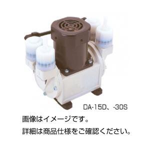 【送料無料】ダイアフラム式真空ポンプDA-15D