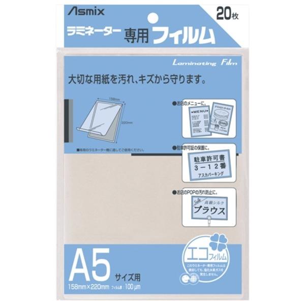 【送料無料】(業務用100セット) アスカ ラミネートフィルム BH-112 A5 20枚