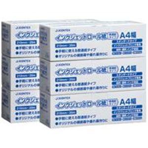 【送料無料】(業務用5セット) ジョインテックス IJロール紙 普通紙 A4 6本 A055J-6 【×5セット】