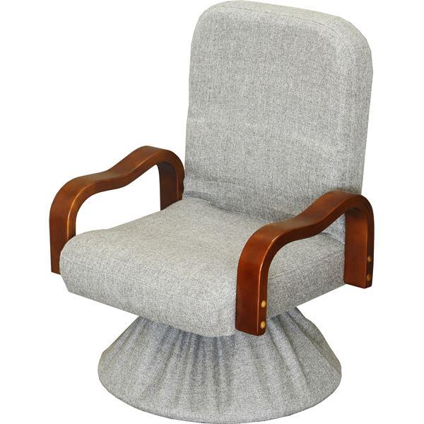 【送料無料】回転高座椅子(3段階リクライニングチェア) 撫子 肘付き グレー(灰) 【完成品】
