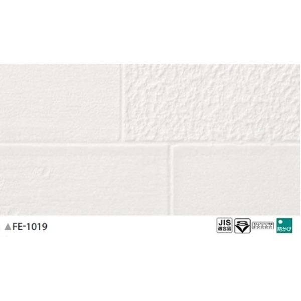 レンガ調 のり無し壁紙 サンゲツ FE-1019 92.5cm巾 20m巻