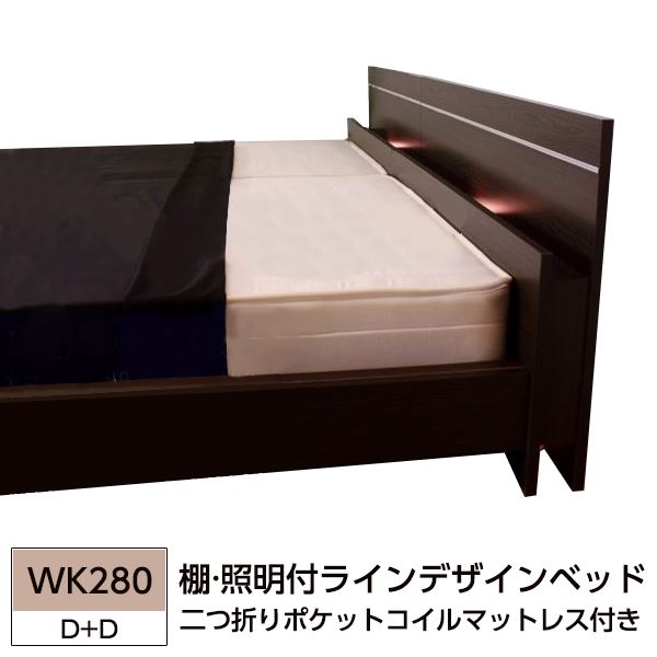 【送料無料】棚 照明付ラインデザインベッド WK280(D+D) 二つ折りポケットコイルマットレス付 ダークブラウン 【代引不可】