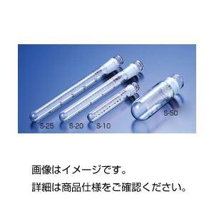 【送料無料】共栓試験管 S-25(10本)