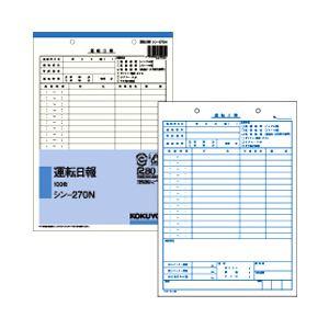 【送料無料】(業務用セット) コクヨ 運転日報(B5タテ・2穴) 【×20セット】