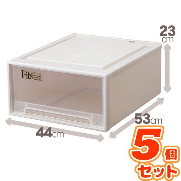 【送料無料】(5個セット) クローゼット収納/衣装ケース 【幅44cm×高さ23cm】 ワイドサイズ 『Fits フィッツケース』 日本製