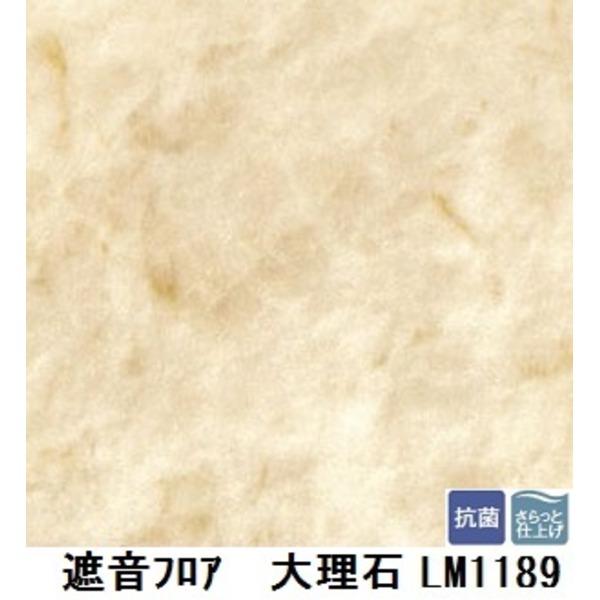 【送料無料】転倒時の衝撃を緩和し、気になる生活音 を和らげる遮音フロアL45 大理石 色番 LM-1189 サイズ 182cm巾×6m